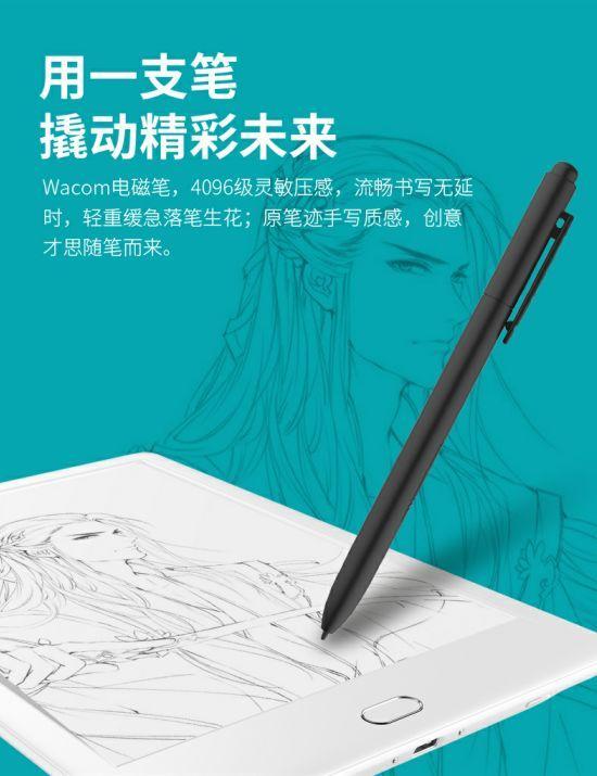 博阅新品旗舰7.8寸Likebook Muses带手写,预售立省328元! 电子墨水笔记本 第2张