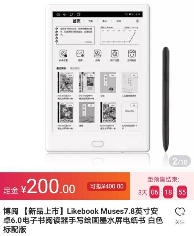博阅新品旗舰7.8寸Likebook Muses带手写,预售立省328元! 电子墨水笔记本 第8张