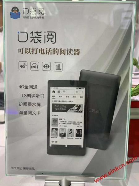 """阅文集团首创手机电子书""""口袋阅"""" 亮相中国联通合作伙伴大会 电子墨水阅读器 第6张"""