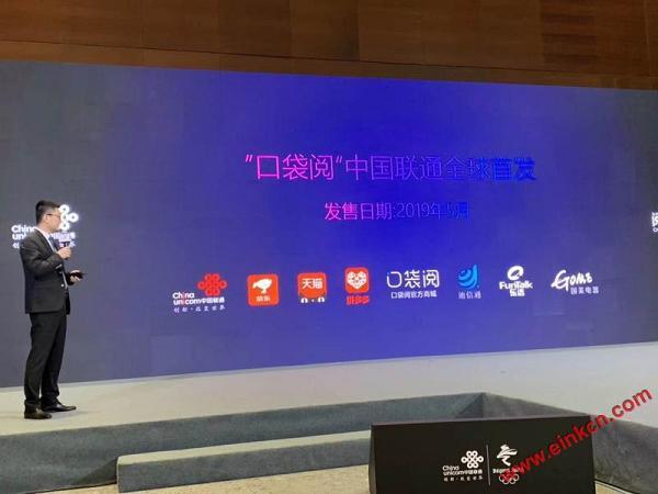 """阅文集团首创手机电子书""""口袋阅"""" 亮相中国联通合作伙伴大会 电子墨水阅读器 第13张"""