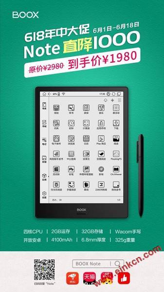 BOOX文石ONYX年中大促正式开启!京东/天猫/苏宁/微信商城同步 电子笔记 第1张