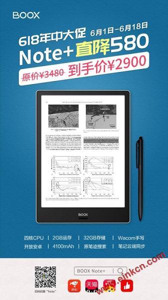 BOOX文石ONYX年中大促正式开启!京东/天猫/苏宁/微信商城同步 电子笔记 第2张