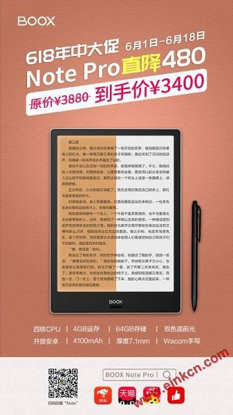 BOOX文石ONYX年中大促正式开启!京东/天猫/苏宁/微信商城同步 电子笔记 第3张