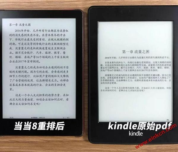 想看书?除了kindle 你还有这个选择购买理由-当当阅读器 电子阅读 第10张