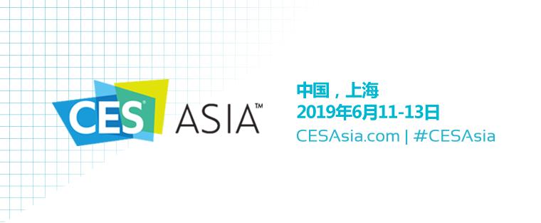 CES亚洲电子消费展,Supernote雷塔超级笔记展台等你来玩! 电子笔记 第1张