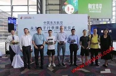 全球首发!东航无源型永久电子墨水行李牌正式交付启用 智能标签 第1张
