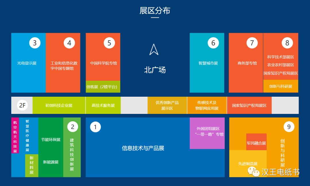 汉王科技亮相中国国际高新技术成果交易会(深圳) 电子笔记 第10张