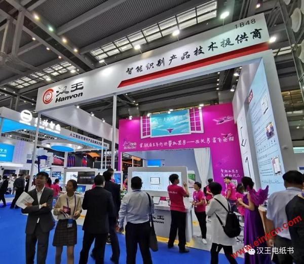 汉王科技亮相中国国际高新技术成果交易会(深圳) 电子笔记 第3张