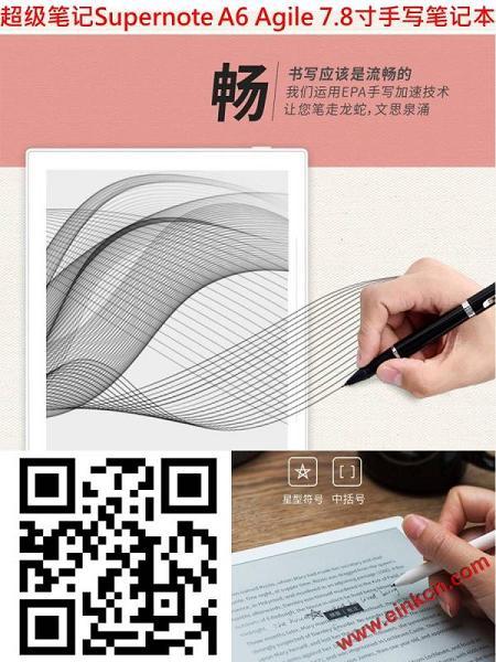 7.8寸电子墨水屏手写笔记本/阅读器-文石/博阅/超级笔记-非常时期宅在家里看书消遣 电子墨水笔记本 第4张