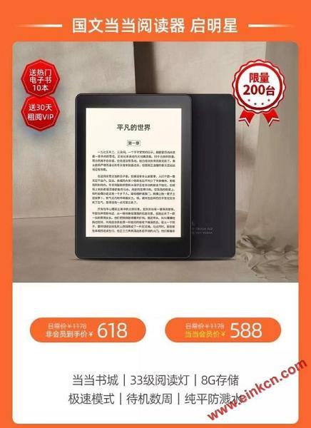 启明星/国文R7S/当当阅读器8-有当当VIP,购更划算哦! 电子纸笔记本 第7张