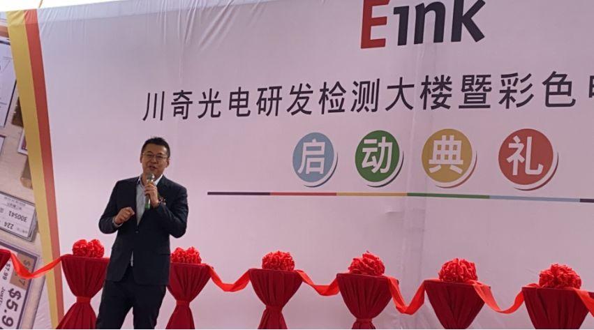 E Ink-川奇光电宣布新建研发检测大楼 加大投资彩色电子纸技术项目 业界新闻 第1张