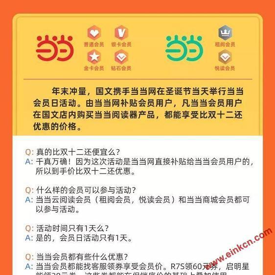 启明星/国文R7S/当当阅读器8-有当当VIP,购更划算哦! 电子纸笔记本 第3张