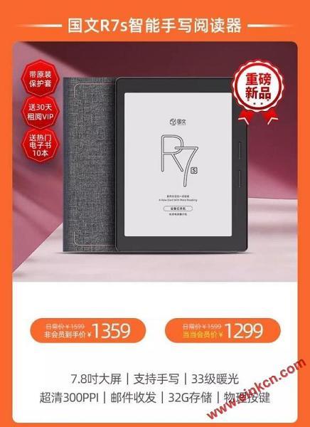 启明星/国文R7S/当当阅读器8-有当当VIP,购更划算哦! 电子纸笔记本 第8张