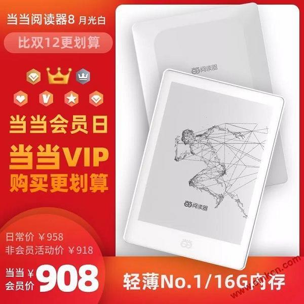 启明星/国文R7S/当当阅读器8-有当当VIP,购更划算哦! 电子纸笔记本 第10张
