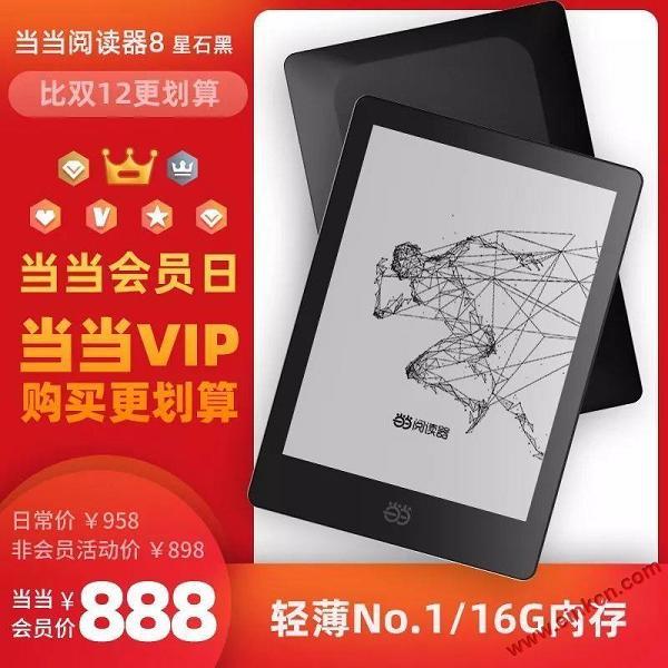 启明星/国文R7S/当当阅读器8-有当当VIP,购更划算哦! 电子纸笔记本 第9张