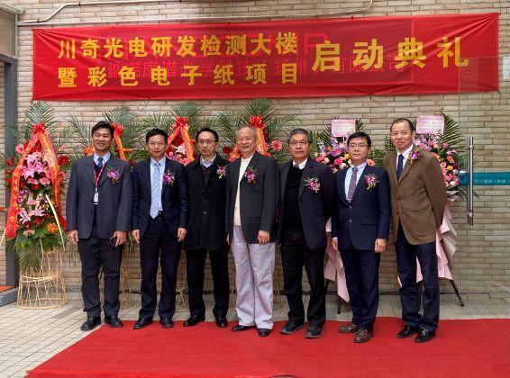 E Ink-川奇光电宣布新建研发检测大楼 加大投资彩色电子纸技术项目 业界新闻 第3张