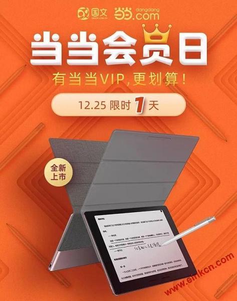 启明星/国文R7S/当当阅读器8-有当当VIP,购更划算哦! 电子纸笔记本 第1张