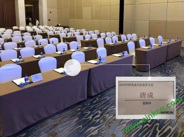 电子桌签/电子纸座位牌/电子墨水桌牌 助力WINTEC英泰2019年合作伙伴大会 墨水屏无纸办公 第2张
