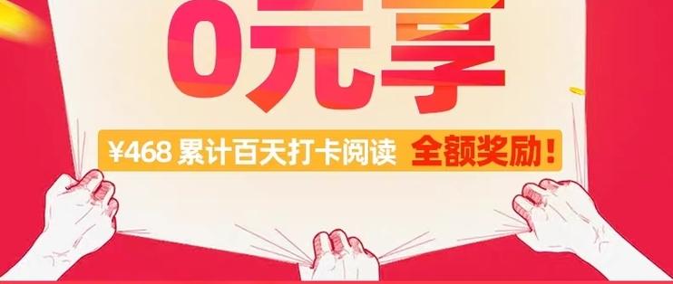 100天大挑战,白嫖免费的kindleX咪咕版开箱及打卡方法介绍