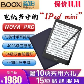 BOOX 7.8英寸文石 Nova pro