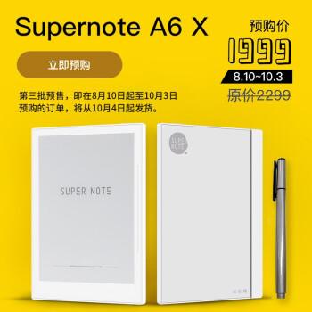 超级笔记/Supernote A6X 7.8寸手写笔记本