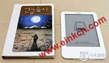 为网络阅读而生 e-ink墨水屏智能平板的兴起 电子阅读 第33张