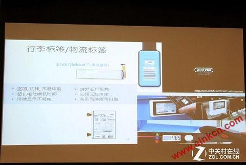 变革智能学习 EInk元太科技媒体沟通会 电子墨水阅读器 第10张