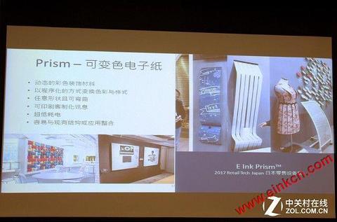 变革智能学习 EInk元太科技媒体沟通会 电子墨水阅读器 第12张