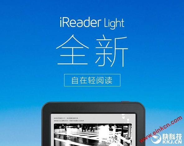 掌阅新一代阅读器iReader Light评测