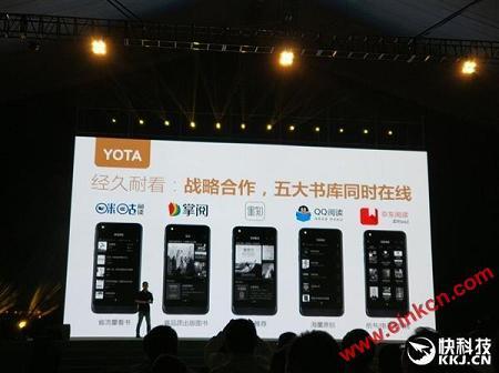 全球最拉风手机Yota 3国行发布:用它看书太舒服了