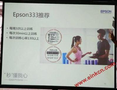 EPSON J-300 E Ink电子墨水屏运动手表测评:颜值与功能齐升 墨水屏手表手环 第10张