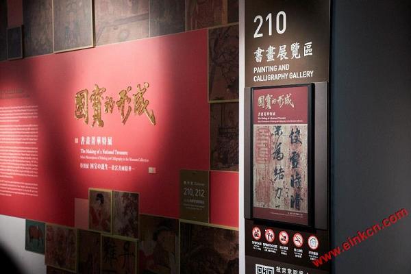 台北故宮國寶大展明登場 首創E Ink電子紙展演專區 显示看板 第17张