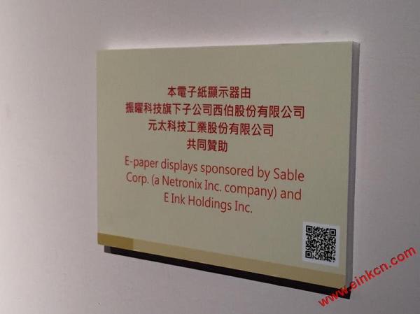 台北故宮國寶大展明登場 首創E Ink電子紙展演專區 显示看板 第22张
