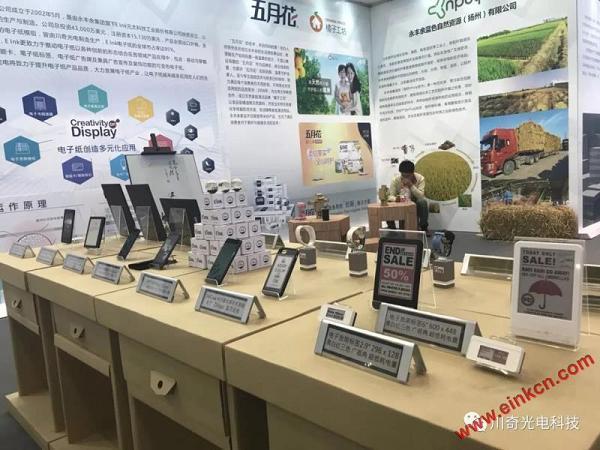 E Ink川奇光电亮相首届大陆台企产品展销会 业界新闻 第2张