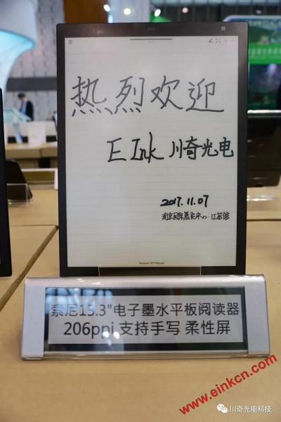 E Ink川奇光电亮相首届大陆台企产品展销会 业界新闻 第4张