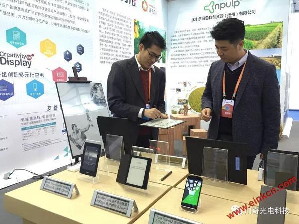 E Ink川奇光电亮相首届大陆台企产品展销会 业界新闻 第10张