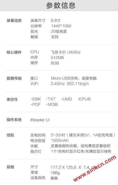 6.8英寸纯平屏幕:iReader 掌阅 发布 Ocean 电子书阅读器 1199元 电子阅读 第9张