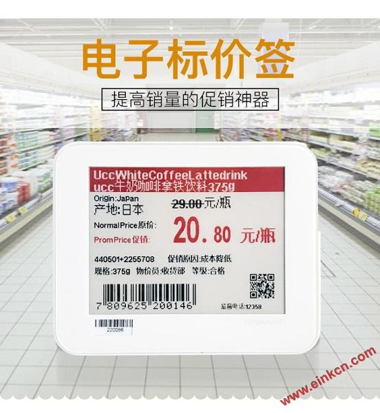 E Ink ESL电子货架标签效果展示 让超市商品价格随意变化  电子墨水屏标签 第1张