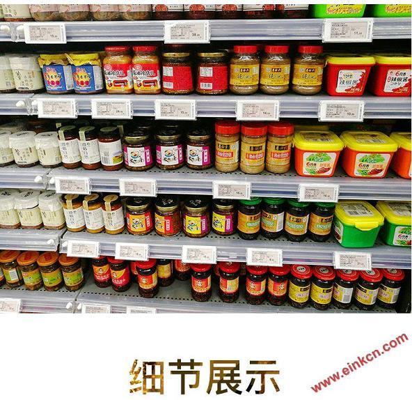 E Ink ESL电子货架标签效果展示 让超市商品价格随意变化  电子墨水屏标签 第6张