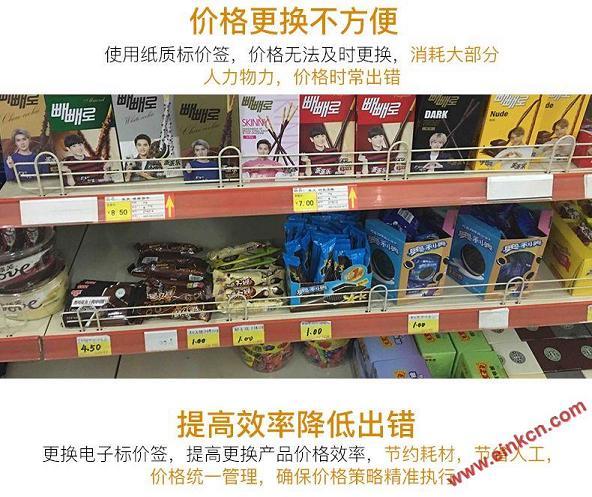 E Ink ESL电子货架标签效果展示 让超市商品价格随意变化  电子墨水屏标签 第5张
