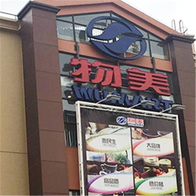 物美又有大动作,华东48家大卖场科技升级为哪般?ESL电子货架标签 电子墨水屏标签 第6张