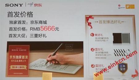 5666元:索尼DPT-RP1电纸书国行发布 配13.3寸屏