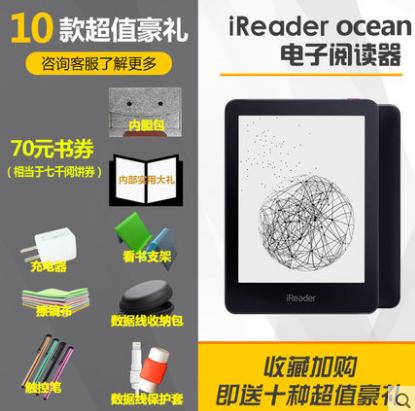 掌阅iReader三款电子书Ocean,Light,Light高配版购买地址