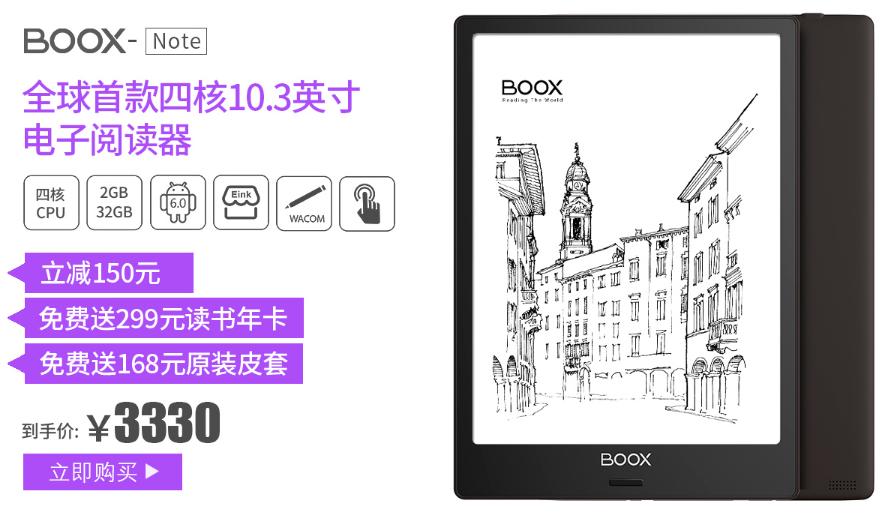 ONYX文石BOOX多款电子书阅读器淘宝天猫官方旗舰店购买地址 电子阅读 第5张
