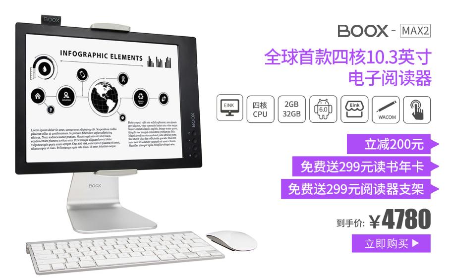 ONYX文石BOOX多款电子书阅读器淘宝天猫官方旗舰店购买地址 电子阅读 第4张