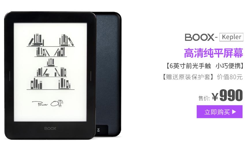 ONYX文石BOOX多款电子书阅读器淘宝天猫官方旗舰店购买地址 电子阅读 第3张