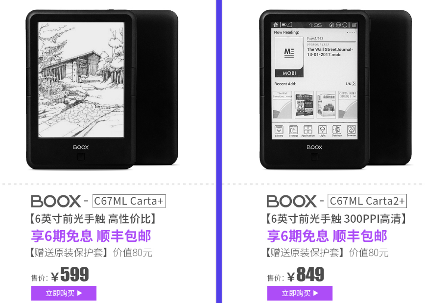 ONYX文石BOOX多款电子书阅读器淘宝天猫官方旗舰店购买地址 电子阅读 第1张