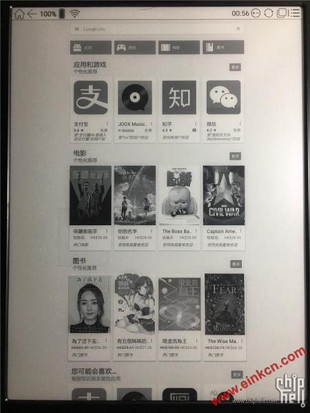国产大屏Eink电纸书-文石Max2开箱 其他产品 第13张