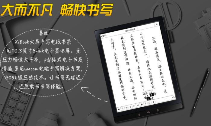 市售和即将发布的10.3寸E Ink电子墨水平板电脑大全 电子笔记 第8张