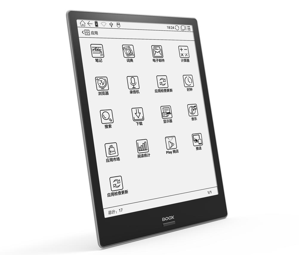 市售6款10.3寸电子纸笔记本:购买地址+各品牌阅读器优劣对比 电子笔记 第7张